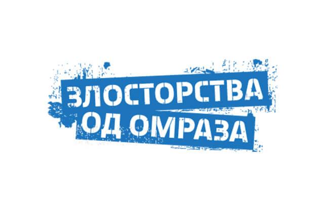 Годишник за криминалот од омраза за 2013 година